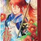 Hanatsubaki | Fire Emblem Fates Doujinshi Anthology | Subaki-centric, Hinata+