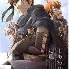 Happiness Theorem | Fire Emblem Awakening Doujinshi | Gaius x Robin (F) + Morgan