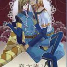 Love-Letter | Tales of the Abyss Doujinshi | Jade Curtiss x Peony Malkuth