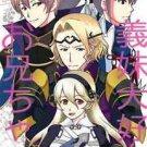 Imouto | Fire Emblem Fates Doujinshi | Xander x Corrin, Takumi, Leo