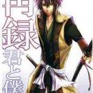 You and I | Hakuoki Doujinshi | Souji Okita x Chizuru Yukimura | Hakuouki Doujin
