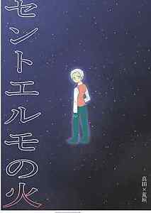 St. Elmo's Fire | Persona 3 Doujinshi | Shinjiro Aragaki x Akihiko Sanada