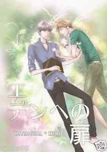 The Gate to Eden | Persona 4 Doujinshi | Yu Narukami x Yosuke Hanamura