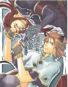 The Cat and the Swordsman | Tales of the Abyss Doujinshi | Asch x Luke Fon Fabre