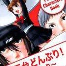 Donburi 2 Book Set | Persona 3 Doujinshi | Shinjiro Aragaki x Minako x Akihiko