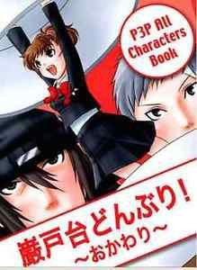 Donburi 2 Book Set   Persona 3 Doujinshi   Shinjiro Aragaki x Minako x Akihiko
