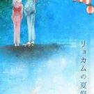 Ryorin Festival | Fire Emblem Fates Doujinshi | Ryoma x Corrin