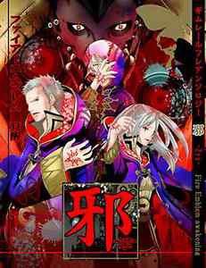 Wicked | Fire Emblem Awakening Doujinshi Anthology 172p | Robin, Grima, Morgans