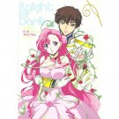 [Code Geass] Knight of Darling - Suzaku x Euphemia R-18 Anthology