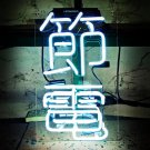"Handmade Chinese Words 'Save Electricity' Neon Light Sign 13""x6"""