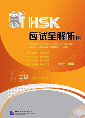 Thorough Analyses of New HSK for Levels �& �(English Annotations)ISBN:9787561940181