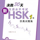 Success within 30 days   New HSK (Level 1) ISBN: 9787561932735