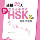 Success within 30 days   New HSK (Level 2)   ISBN: 9787561932797