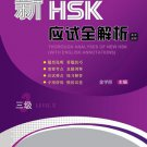 Thorough Analyses of New HSK for Levels  III (English Annotations)  ISBN:9787561939949