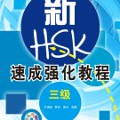 A Short Intensive Course of New HSK (Level 3)  ISBN: 9787561935552