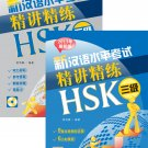 An Intensive Guide to the New HSK Test-Instruction and Practice(Level 6)ISBN:9787561929292