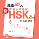 Success within 30 days New HSK (Level 3)    ISBN: 9787561931240