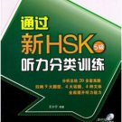 Succeed in New HSK (Level 5): Classified Writing Drills ISBN: 9787561937693