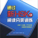 Succeed in New HSK (Level 5): Classified Reading Drills  ISBN: 9787561934197