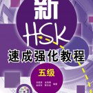 A Short Intensive Course of New HSK (Level 5)(+1CD) ISBN: 9787561934913