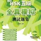 New HSK Level 5 Model Tests (+1CD)  ISBN: 9787561932520