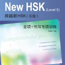 Success with New HSK (Leve 5): Comprehensive Practice & Writing(+1CD) ISBN:9787561931004