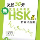 Success within 30 days New HSK (Level 5)  ISBN: 9787561926017