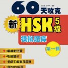 Winning HSK Level-5 in 60 Days (Model Tests) ISBN: 9787561908181