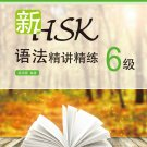 An Intensive Guide to the New HSK Test-Instruction&Practice(Level 6)ISBN:9787561937655