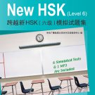 Success with New HSK (Level 6) (6 Simulated Tests + 1 MP3) ISBN: 9787561930625