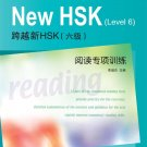 Success with New HSK ( Leve 6 ) Simulated Reading Tests ISBN: 9787561930076