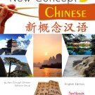 New Concept Chinese(English Edition) Textbook 3 ISBN:9787561935521