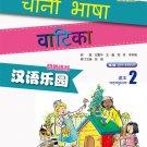 Chinese Paradise (2nd Edition) (Hindi Edition) Textbook 2  ISBN: 9787561938850
