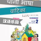 Chinese Paradise (2nd Edition) (Hindi Edition) Workbook 2  ISBN: 9787561938867