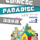 Chinese Paradise (2nd Edition) (English Edition) Workbook 2  ISBN: 9787561938232
