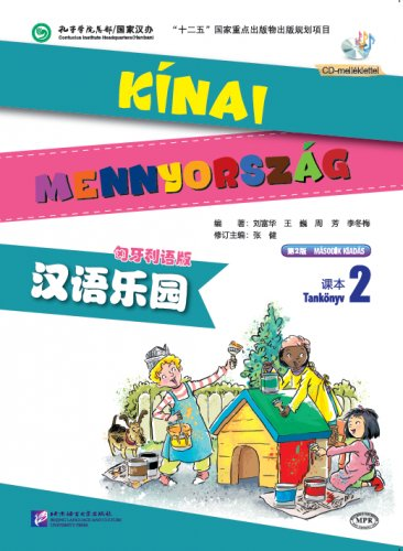 Chinese Paradise (2nd Edition) (Hungarian Edition) Textbook 2  ISBN� 9787561942208