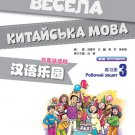 Chinese Paradise (2nd Edition) (Ukrainian Edition) Workbook 3  ISBN: 9787561940877