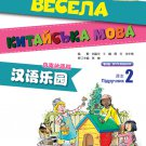 Chinese Paradise (2nd Edition) (Ukrainian Edition) Textbook 2  ISBN: 9787561938812