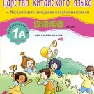 Chinese Paradise - Workbook 1A with 1CD (Russian Edition)  ISBN: 9787561928455