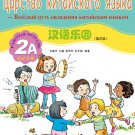 Chinese Paradise - Workbook 2A with 1CD (Russian Edition) ISBN: 9787561928479