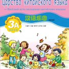 Chinese Paradise - Workbook 3A with 1CD (Russian Edition) ISBN: 9787561928493