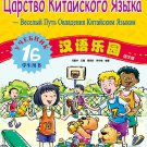 Chinese Paradise - Student's Book 1B (Russian Edition) ISBN: 9787561918999