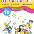 Chinese Paradise - Workbook 1B (Russian Edition) ISBN: 9787561928462