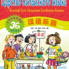 Chinese Paradise - Student's Book 3B (Russian Edition) ISBN: 9787561919064