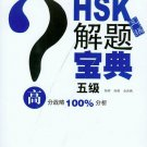 The Key to New HSK Test  (Level 5)(+1CD)     ISBN:9787561932681