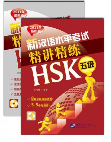 An Intensive Guide to the New HSK Test-Instruction&Practice(Level 5) ISBN:9787561930243