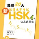 Success within 30 days New HSK (Level 4) (+1CD)   ISBN:9787561929827