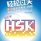 Easy to Get Through New HSK Test (Level 4)(+1CD) ISBN: 9787561929018