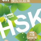 Simulated Tests of the New HSK (Level 6)  (+1CD)  ISBN:9787561928783