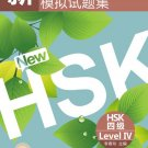 Simulated Tests of the New HSK (Level 4)  ISBN:9787561928806